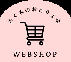 たくみのおとりよせ WEBSHOP